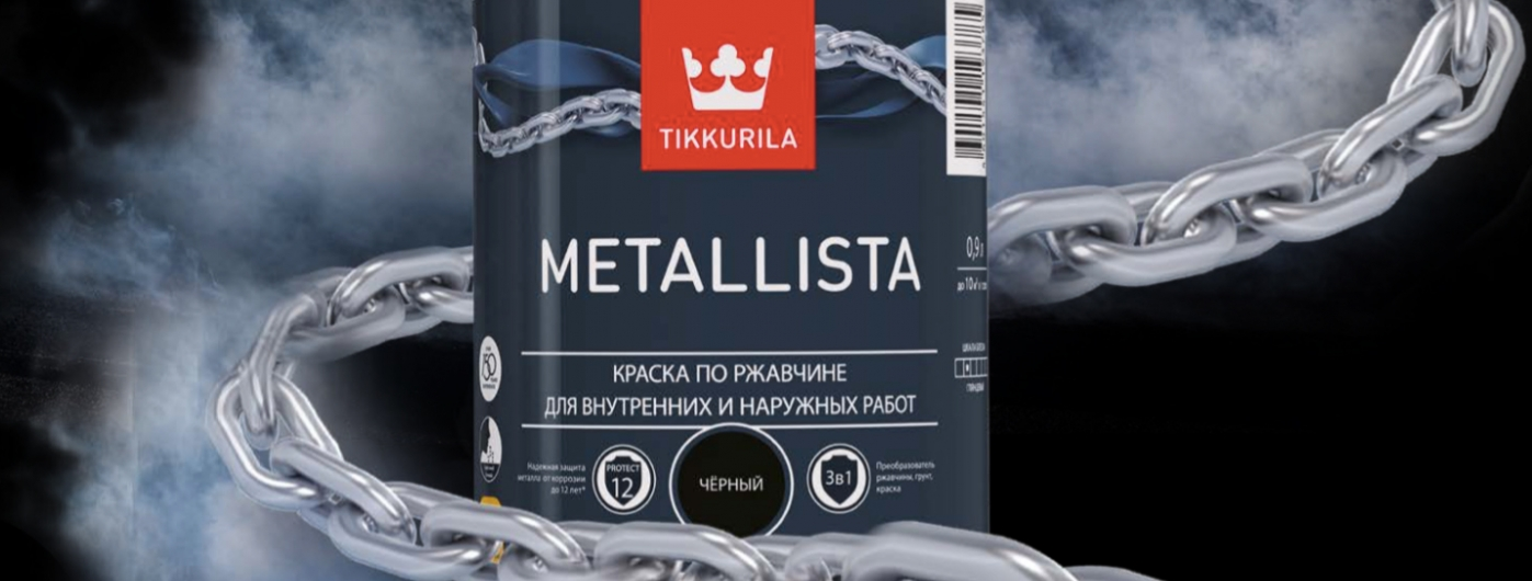 Каталог Metallista